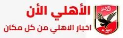 لون رداء النادي الأهلي في مباراة سيمبا اليوم
