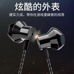 a generation of metal wired headphones in-ear for Apple Xiaomi mobile phone computer gaming headset