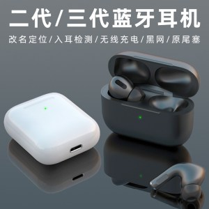 2nd generation Bluetooth headset touch in-ear detection 3rd generation renamed positioning wireless Bluetooth headset