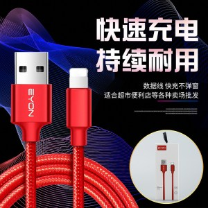 apple charging cable is suitable for data cable braided data cable aluminum alloy apple data cable