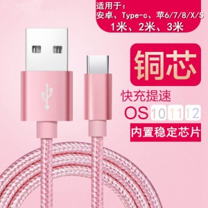 Android LeTV data cable lengthened charging cable three meters for Apple fast charging mobile phone data cable
