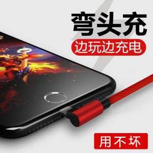 applies to the new elbow Apple mobile phone charging cable, fast charging source cable, Apple data cable