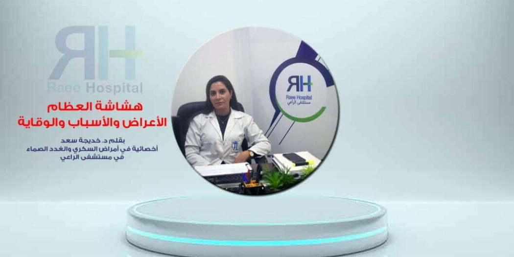 د. خديجة سعد أخصائية في أمراض السكري والغدد الصماء