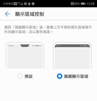 2018 手機新趨勢 – 瀏海屏,可以有更好的處理 @3C 達人廖阿輝