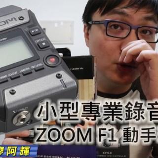 [影片] 小型專業收音錄音設備 ZOOM F1 動手玩介紹與收音錄音實測比較 @3C 達人廖阿輝