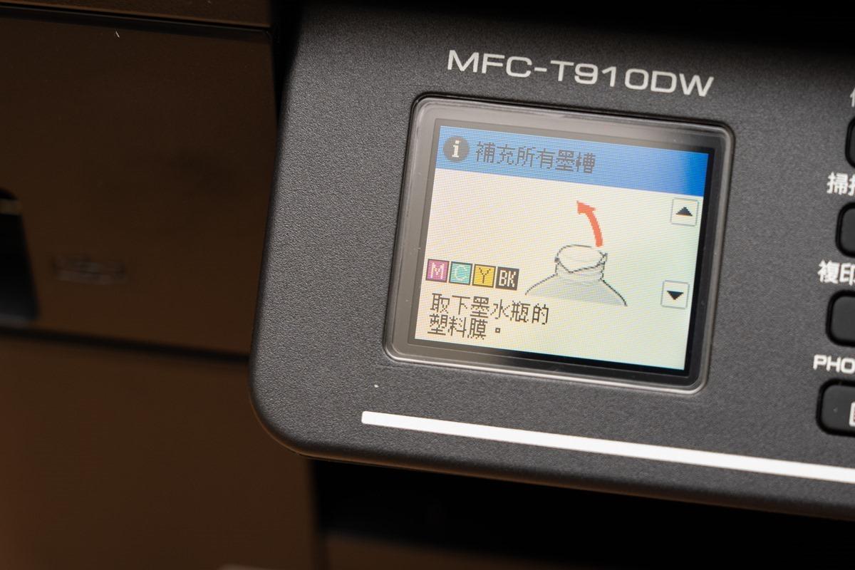 單張列印成本只要 0.06 元!Brother MFC-T910DW 連續供墨事務機開箱!雙面列印好好用! @3C 達人廖阿輝