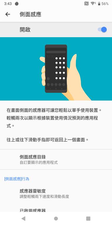 最美型!最聰明!Sony Xperia XZ3 分享 @3C 達人廖阿輝