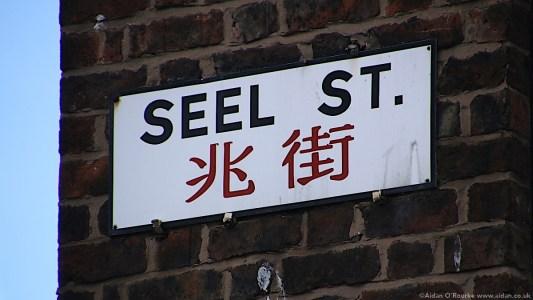 Seel Street Chinese street sign