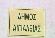 DHMOS AIGIALEIAS
