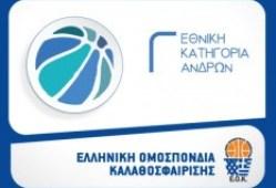 basket_gethniki_logo