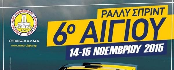 cropped-6o-Rally-Sprint-Aigiou-poster-November-web