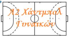 1pre-game_handballw