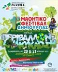 mathitikofestivalafisa