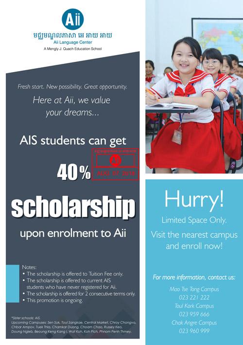 20180807_Poster_40-Scholarship_English