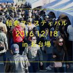 稲妻フェスティバル2016 お台場