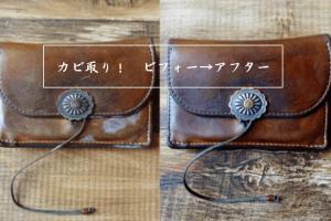ゴローズの財布