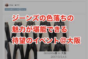 大阪denimba展