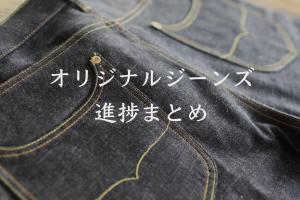 AiiRO DENIM WORKS オリジナルジーンズ
