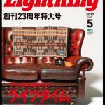 ライトニング23周年特大号