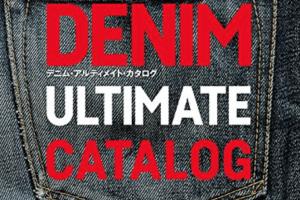 別冊Lightning Vol.167 DENIM ULTIMATE CATALOG