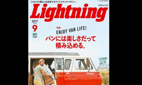 ライトニング 2017年9月号