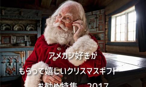 アメカジ好きが喜ぶクリスマスギフト2017
