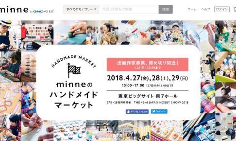 minneのハンドメイドマーケット2018 東京ビッグサイト