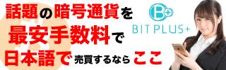 bit-plus-bannar-2