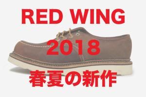レッドウイング(RED WING)2018