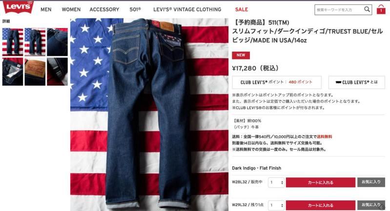 levis 511 コーンデニム made in USA 最終