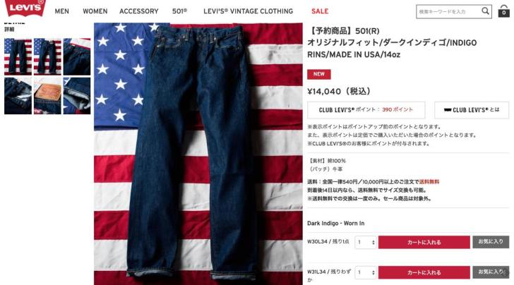 levis 501 コーンデニム made in USA 最終