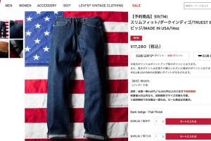 levis 511 コーンデニム セルビッチ made in USA 最終