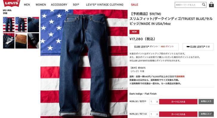 levis 511 コーンデニム セルビッチ made in USA 最終