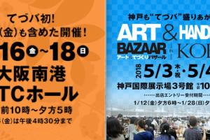 ART & HANDMADE BAZAAR