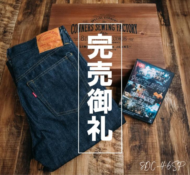 8days city project - csf - limited jeans 8DC-46SP