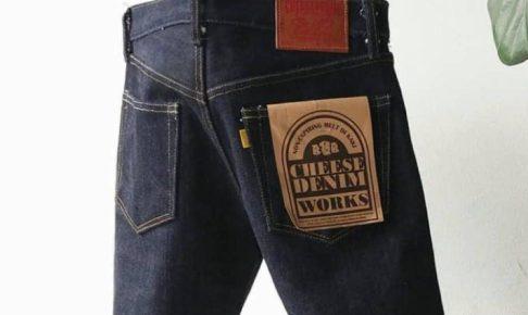 Cheese Denim 32oz jeans