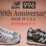 ニューバランスM996 made in USA 30周年記念