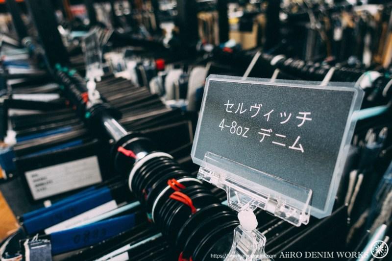 コレクト 東京オフィス デニム生地