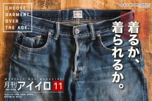月刊アイイロ 201811