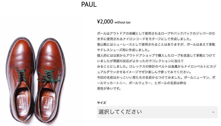VINCENT SHOELACE「PAUL」