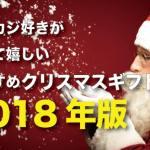 アメカジクリスマスギフト2018