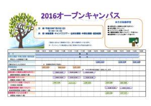 2016OCタイムスケジュール(7.31)HP用
