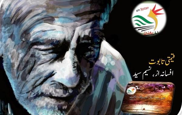 قیمتی تابوت : افسانہ از، نسیم سید