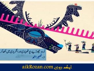 اردو چھوڑیے، پوٹھوہاری اور انگریزی میں لکھا کریں