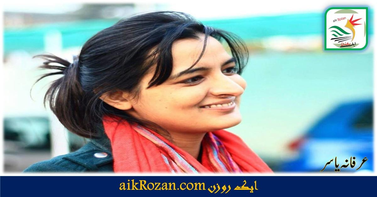 Irfana Yasser photo