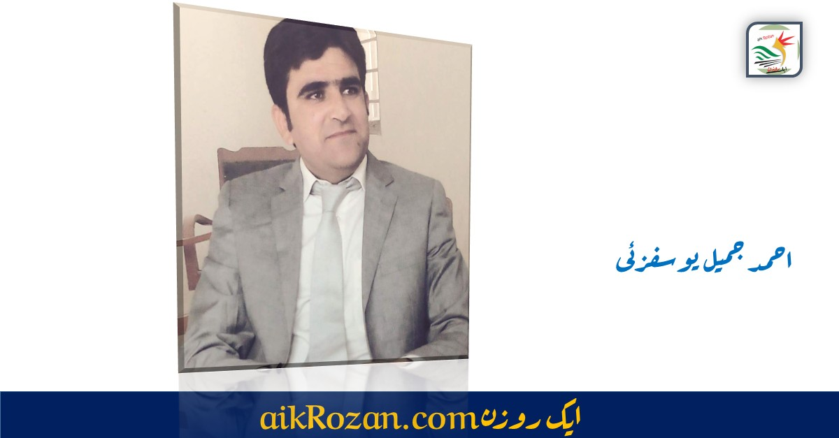 Ahmed Jameel Yousufzai