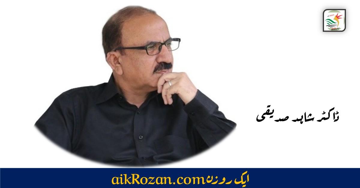Dr Shahid Siddiqui