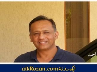 فاروق احمد