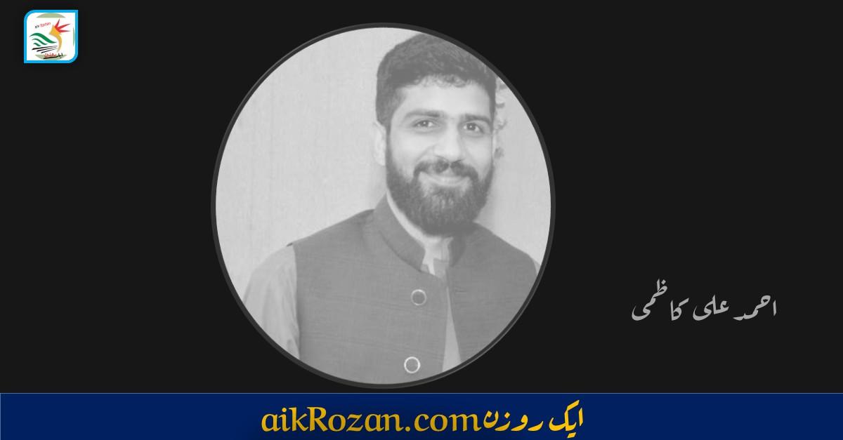 احمد علی کاظمی