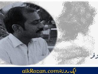 Emran Azfar